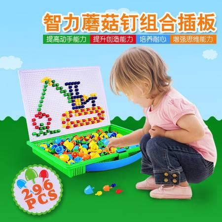瑶行 玩具  益智早教 智力拼插296PCS蘑菇钉巧巧钉插板玩具 diy拼装积木玩具