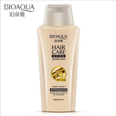 泊泉雅凝润柔顺精油洗发露200ml 补水保湿温和呵护改善干燥洗发水男女