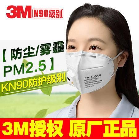 包邮 瑶行 3M口罩9001V 防雾霾pm2.5防尘口罩带呼吸阀透气防工业粉尘劳保