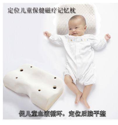 定位儿童保健磁疗记忆枕 儿童头型定位慢回弹记忆枕 太空记忆枕 磁疗记忆枕  颈椎定位儿童保健磁疗记忆