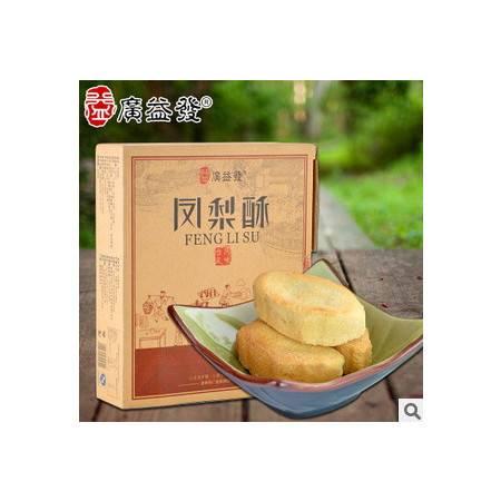 台湾特色小吃休闲零食点心 凤梨酥320g 盒装