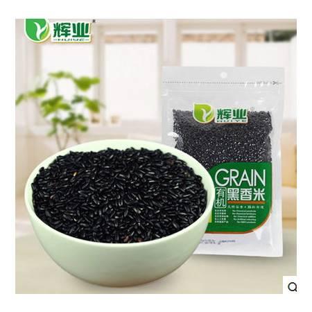 五谷杂粮东北黑米 有机黑香米350g 有机农家优质黑米