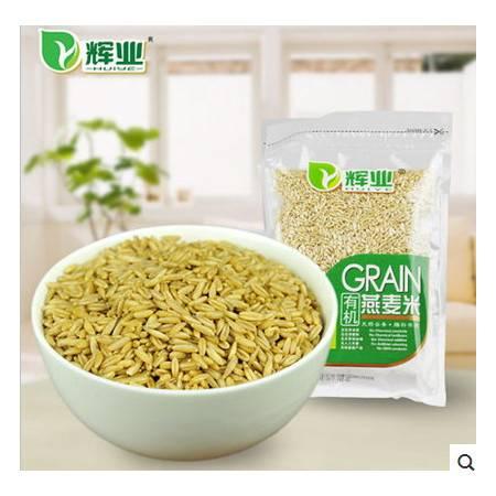 东北生燕麦仁 五谷杂粮350g 有机燕麦米
