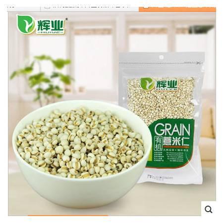 五谷杂粮有机薏仁米350g 薏米仁 红豆薏米粥原料小薏米