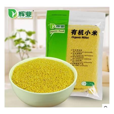 有机杂粮小黄米1000g 东北农家黄小米 月子米宝宝辅食小米粥