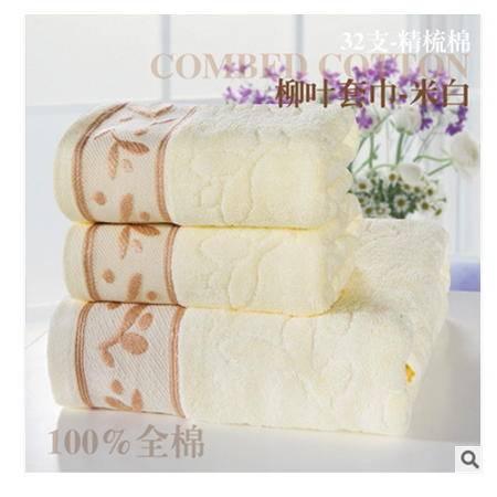柳叶套巾组合纯棉毛巾浴巾三件套组合超值装 优里卡