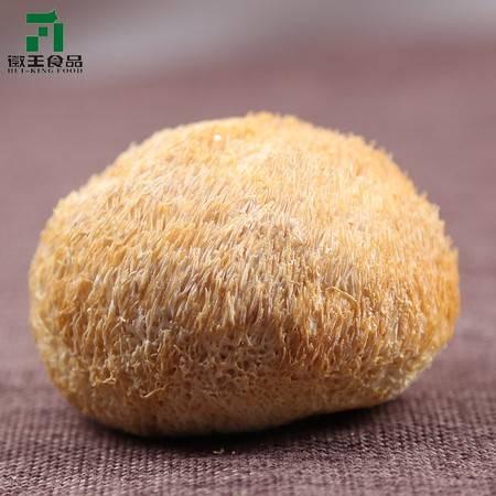 徽王猴头菇干货200g 农家特产无添加 野生猴头菌