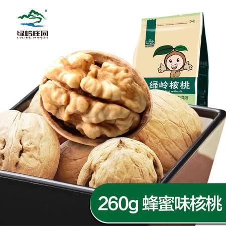 【绿岭】 蜂蜜味  烤制薄纸皮核桃  260g