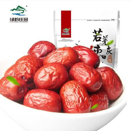 绿岭 红枣 新疆特产 零食干果玉枣 一级若羌灰枣250g*2