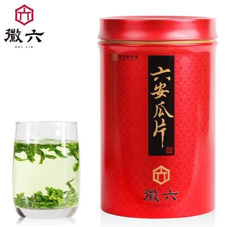徽六绿茶六安瓜片2016春茶雨前手工茶叶250g