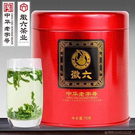 徽六六安瓜片2016新茶明前绿茶老字号茶叶70g