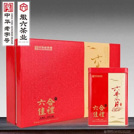 徽六绿茶六安瓜片2016新茶春茶茶叶礼盒300g