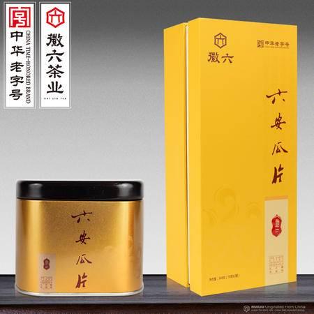 徽六绿茶六安瓜片2016新茶高端春茶茶叶礼盒140g