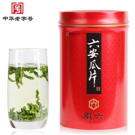 徽六绿茶六安瓜片2016新茶高山春茶250g