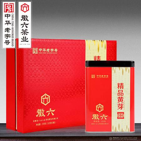 徽六黄茶霍山黄芽2016新茶明前春茶茶叶礼盒250g