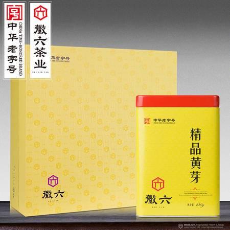 徽六绿茶霍山黄芽2016新茶大化坪高端茶叶礼盒260g