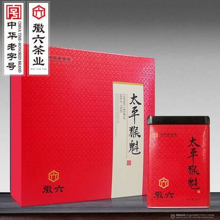 徽六绿茶太平猴魁绿茶2016新茶茶叶礼盒200g