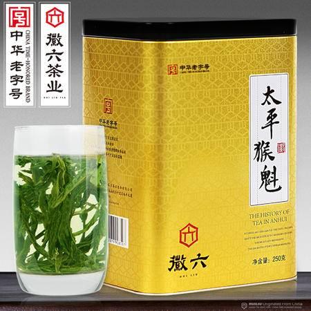 徽六绿茶太平猴魁2016新茶高山春茶250g实惠装