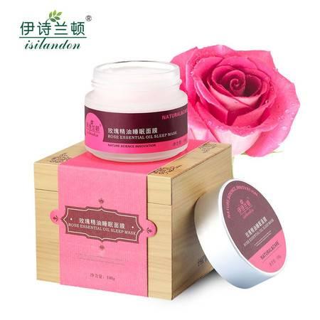 伊诗兰顿玫瑰精油睡眠面膜100g白皙保湿补水嫩肤滋润免洗面膜
