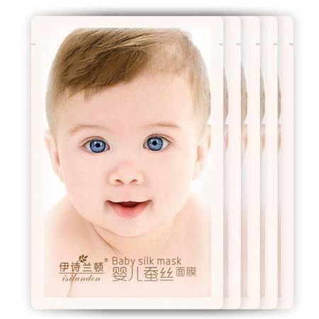 伊诗兰顿婴儿蚕丝面膜5片滋润补水嫩肤改善松弛细纹暗沉干涩粗糙