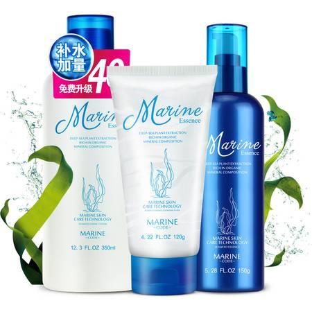 海洋密码洗面奶乳液爽肤水3件套护肤补水保湿滋润白皙