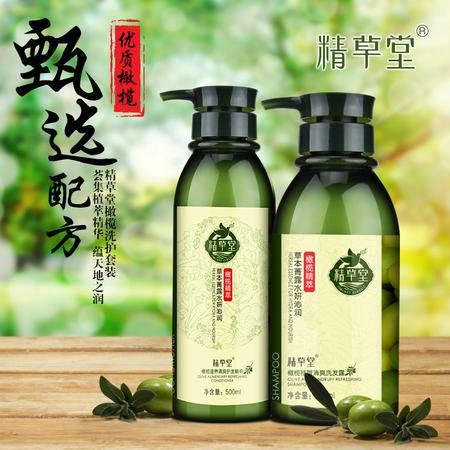 精草堂橄榄洗发水护发素套装控油柔顺洗发露洗头水