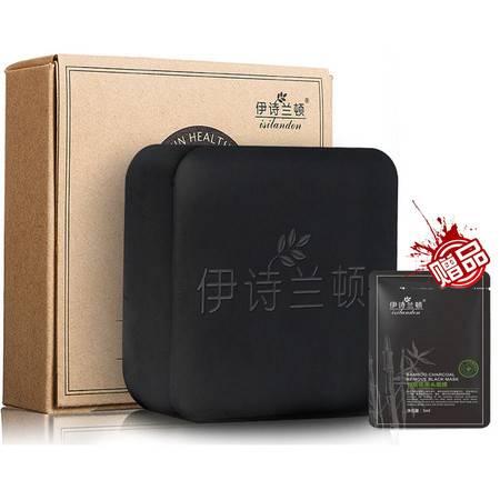 伊诗兰顿竹炭手工皂100g清洁控油毛孔油脂送去黑头面膜