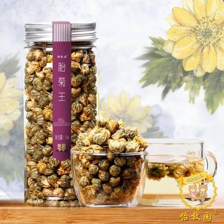 (怡枚园)胎菊王 40g*2/铝盖塑罐 花草茶 茶叶
