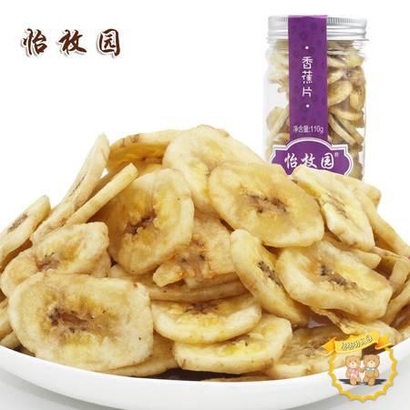 (怡枚园)香蕉片 110g*2铝盖塑罐 零食 蜜饯 枣类 果脯