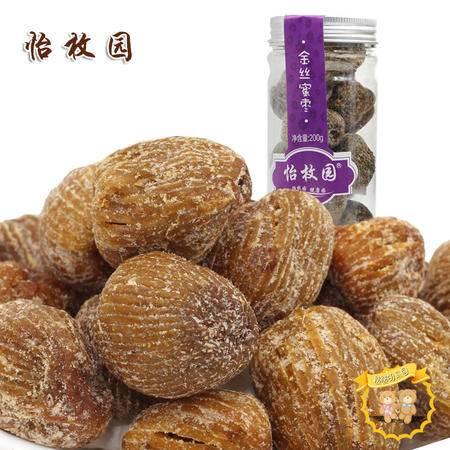 (怡枚园)金丝蜜枣200g*2/铝盖塑罐 蜜饯 休闲食品