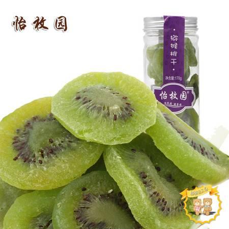 (怡枚园)猕猴桃干 170g*2铝盖塑罐 蜜饯 休闲食品 零食 干果