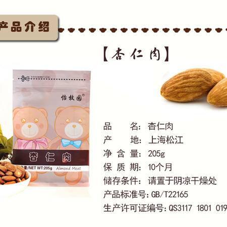 {怡枚园}杏仁肉 205g*2/袋 零食 坚果 炒货