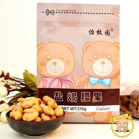 {怡枚园}盐焗腰果 215g*2/袋 坚果 零食 炒货
