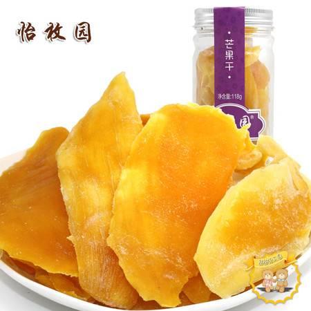 (怡枚园)芒果干 118g*2/铝盖塑罐 蜜饯 休闲食品 干果