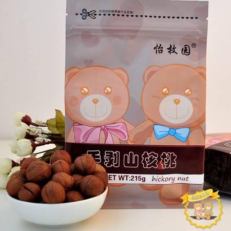 {怡枚园}手剥山核桃(奶油) 215*2/袋 零食 坚果 炒货