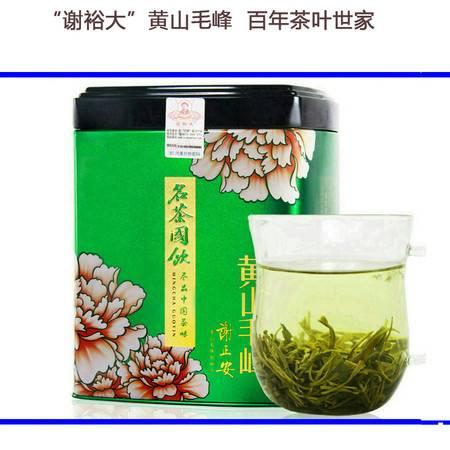 """(怡枚园)谢裕大""""黄山毛峰""""名茶国饮 一级 绿听 250g*2  安徽名茶 绿茶"""