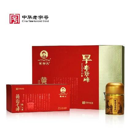 """(怡枚园)谢裕大""""黄山毛峰"""" 早春翠峰 一级 200g*1盒 安徽名茶 绿茶"""