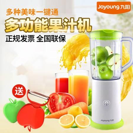 九阳 JYL-C051多功能榨汁机家用水果全自动迷你炸果汁机