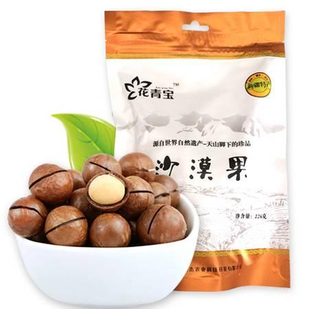 【新疆果王】花青宝奶油味夏威夷果 送开果器 226g坚果零食