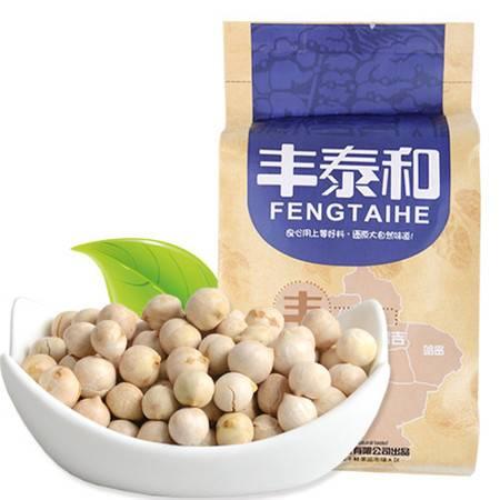 【买一送一】新疆果王丰泰和 新疆干果原味鹰嘴豆 236g袋坚果零食