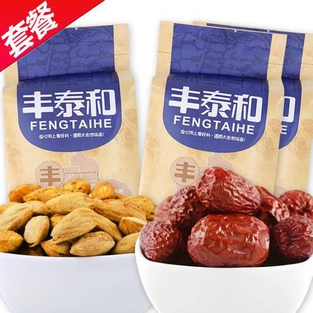 丰泰和奶油巴旦木226g+丰泰和新疆干枣煲汤枣150g*2