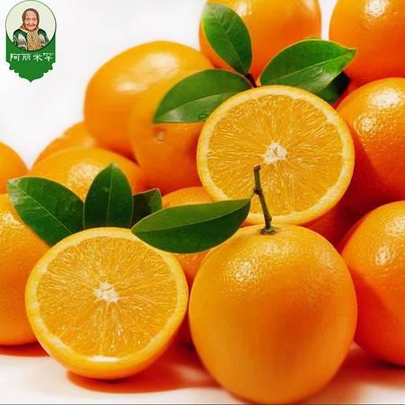 【2016新货】阿丽米罕 纽荷尔脐橙精选新鲜脐橙3斤 免运费