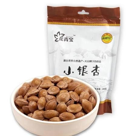 花青宝 手剥小银杏 新疆特产 280g*2袋坚果零食