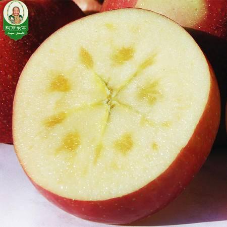 【预售】阿丽米罕正宗新疆冰糖心苹果5斤果径80左右 新疆原产地 10月31号开始发货