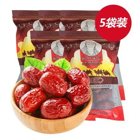 阿丽米罕 新疆若羌小灰枣 100g*5实惠套餐 好吃的红枣在新疆