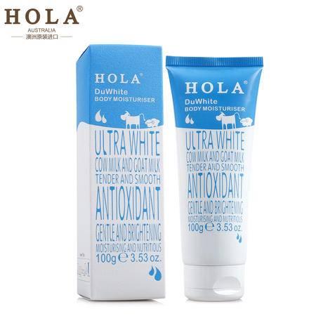 赫拉HOLA 双重美白滋养身体乳100g 滋润保湿白皙肤色 澳洲进口