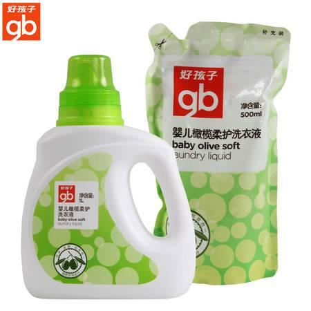 好孩子婴儿橄榄柔护X4107 洗衣液特惠组合装1500ML