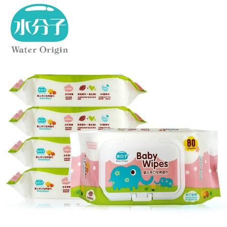 水分子手口专用婴儿湿巾80片(带盖)*5连包宝宝湿纸巾