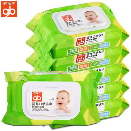 多省包邮好孩子婴儿宝宝手口湿巾木糖醇80片带盖 湿纸巾6包