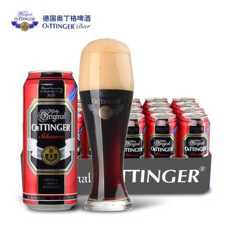 新货 德国啤酒 进口黑啤酒 奥丁格啤酒OETTINGER黑啤酒整箱24听